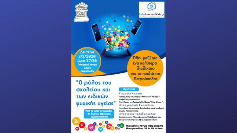 Ημερίδα «Ο ρόλος του σχολείου και των ειδικών ψυχικής υγείας»
