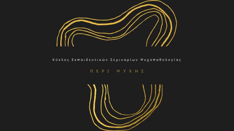 Κύκλος Εκπαιδευτικών Σεμιναρίων Ψυχοπαθολογίας
