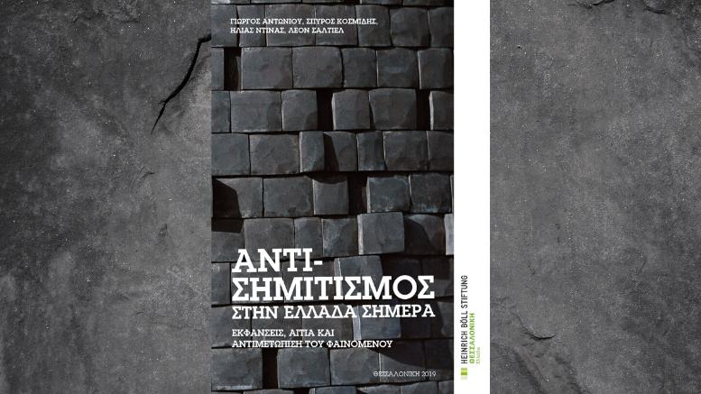 Ο Αντισημιτισμός στην Ελλάδα σήμερα