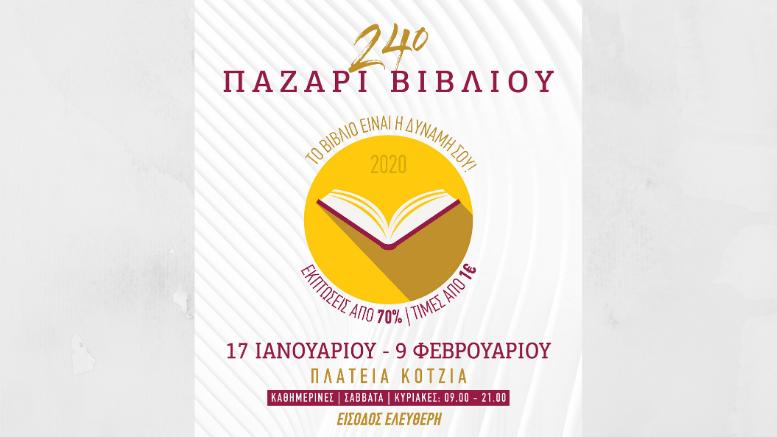 24ο Παζάρι Βιβλίου 2020