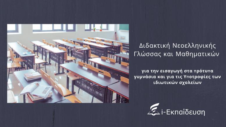 i εκπαίδευση_εισαγωγή στα πρότυπα γυμνάσια και για τις Υποτροφίες των ιδιωτικών σχολείων