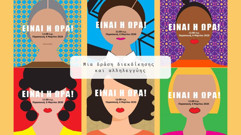 «ΕΙΝΑΙ Η ΩΡΑ» Μονόωρη στάση εργασίας όλων των γυναικών της Κύπρου