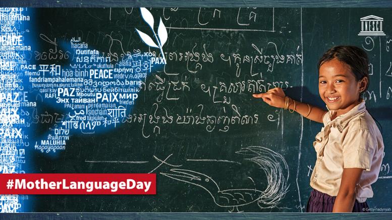 Διεθνής Ημέρα Μητρικής Γλώσσας 2020