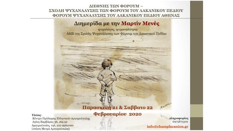Διημερίδα με την Μαρτίν Μενές και παρουσίαση βιβλίου της
