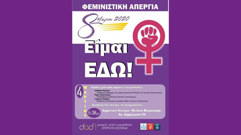 Εκδήλωση – Αφιέρωμα στην Παγκόσμια Ημέρα της Γυναίκας από τον Δήμο Αγίου Δημητρίου