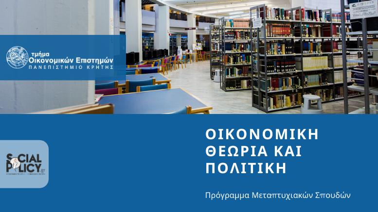 ΠΜΣ στην «Οικονομική Θεωρία και Πολιτική» για το ακαδ. έτος 2020-2021