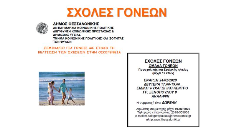 σχολές γονέων Δήμου Θεσσαλονίκης_Φεβρουάριος 2020