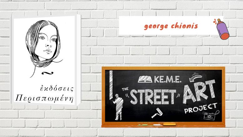 street art project_εκδόσεις Περισπωμένη