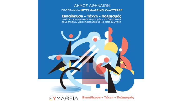 Ευμάθεια_Δήμος Αθηναίων