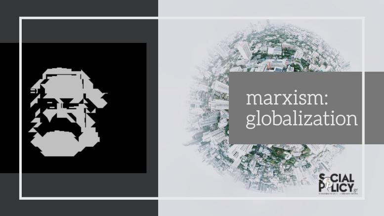 Μαρξιστική Θεωρία και Παγκοσμιοποίηση