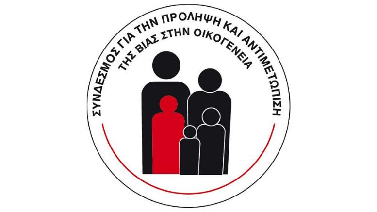 Σύνδεσμος για την Πρόληψη και Αντιμετώπιση της Βίας στην Οικογένεια_Κύπρος