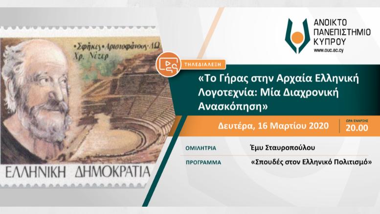 Tο Γήρας στην Αρχαία Ελληνική Λογοτεχνία