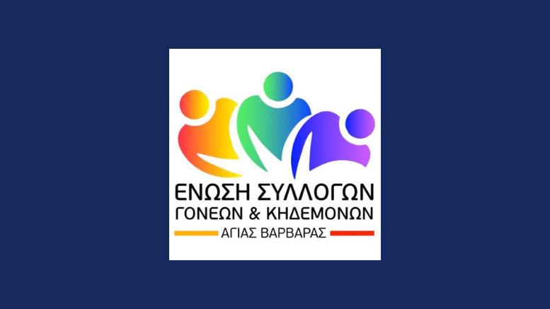 Ένωση Γονεών Αγίας Βαρβάρας