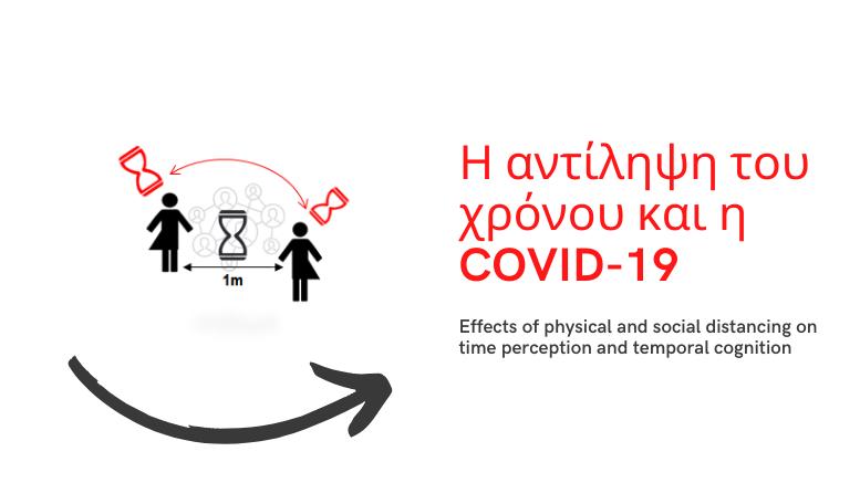Η αντίληψη του χρόνου και η COVID-19