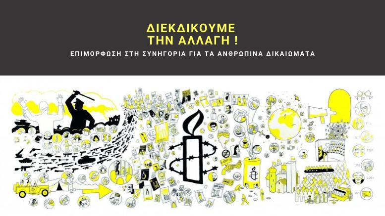 Πρόσκληση Συμμετοχής στο Πρόγραμμα της Διεθνούς Αμνηστίας Διεκδικούμε την Αλλαγή! Επιμόρφωση στη Συνηγορία για τα Ανθρώπινα Δικαιώματα