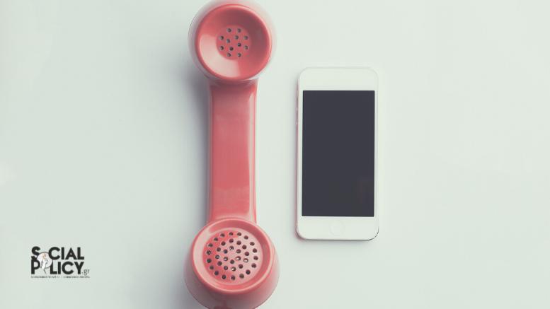 Τηλεφωνική Γραμμή Ψυχοκοινωνικής Υποστήριξης