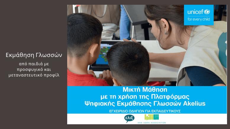 Ψηφιακή Πλατφόρμα εκμάθησης γλώσσας Akelius - Εγχειρίδιο Οδηγιών για Εκπαιδευτικούς