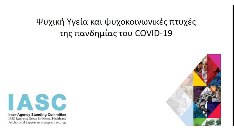 Ψυχική υγεία και ψυχοκοινωνικές πτυχές του Covid-19 της IASC