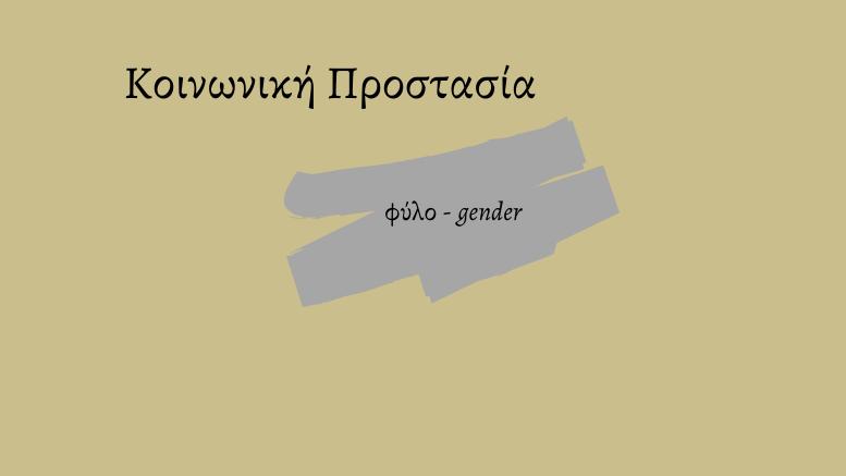 κοινωνική_προστασία_φύλο