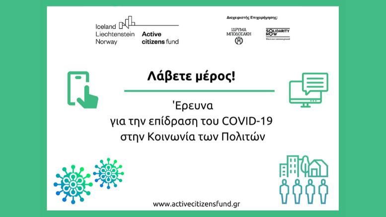Έρευνα για την επίδραση του CoViD-19 στην Κοινωνία των Πολιτών