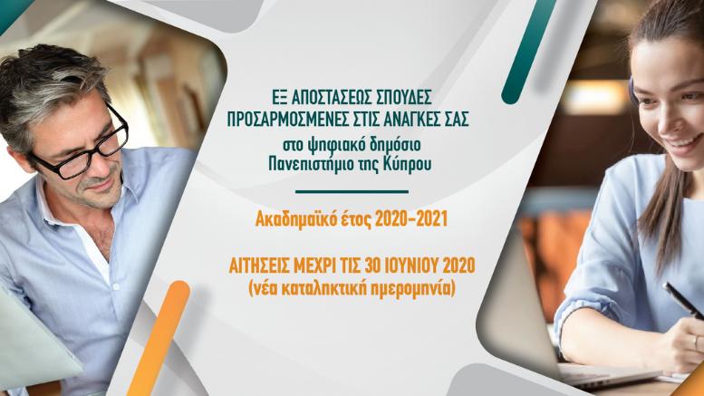 ΑΠΚΥ_2020_2021_Παράταση