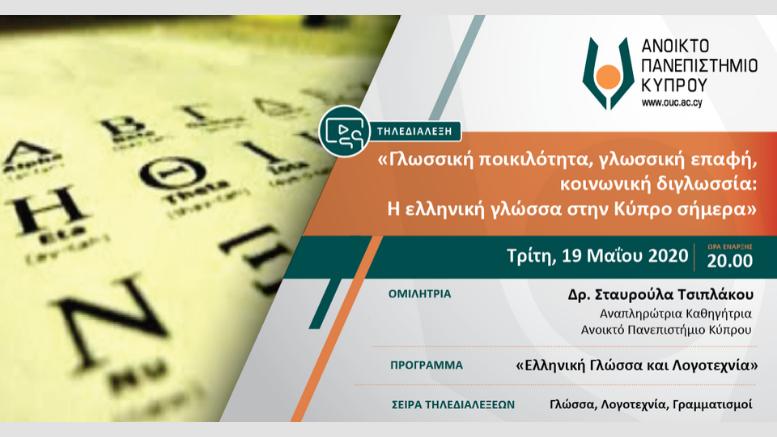 Γλωσσική ποικιλότητα, γλωσσική επαφή, κοινωνική διγλωσσία, Η ελληνική γλώσσα στην Κύπρο σήμερα