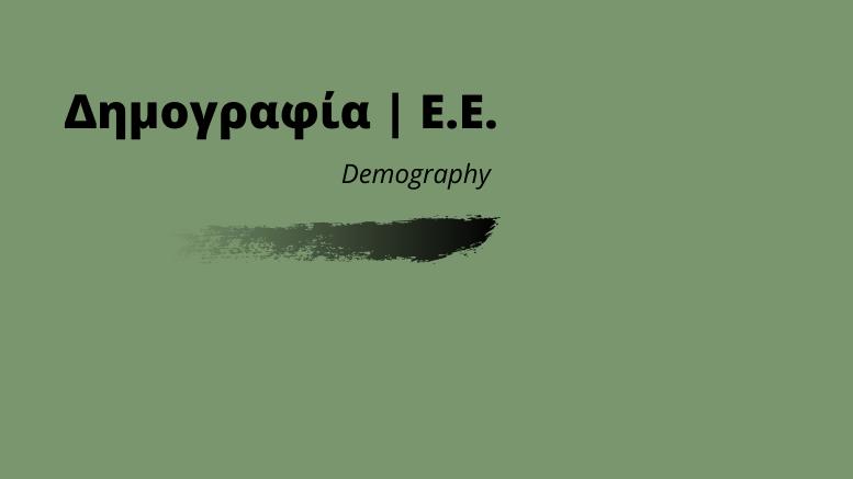 Δημογραφικά_Ζητήματα