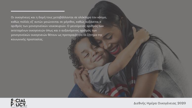 Διεθνής Ημέρα Οικογένειας 2020
