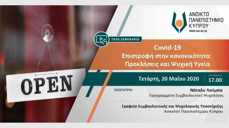 Επιστροφή στην κανονικότητα Προκλήσεις και Ψυχική Υγεία_ Ανοικτό Πανεπιστήμιο Κύπρου