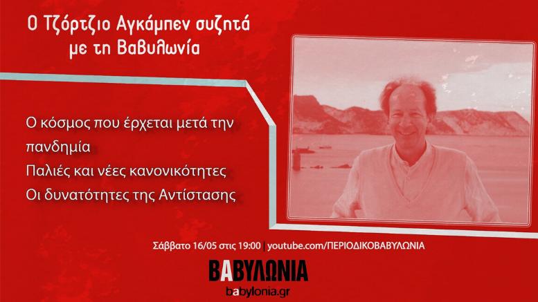 Ο Τζόρτζιο Αγκάμπεν συζητά με τη Βαβυλωνία
