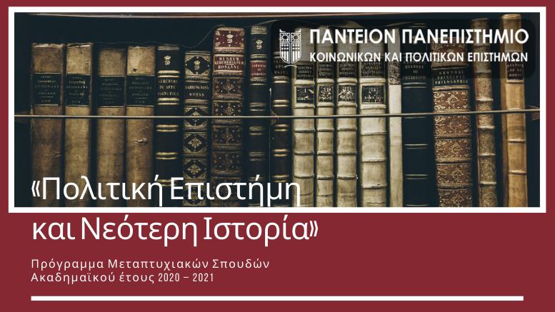 Πρόγραμμα Μεταπτυχιακών Σπουδών «Πολιτική Επιστήμη και Νεότερη Ιστορία» 2020-2021 Πάντειο Πανεπιστήμιο