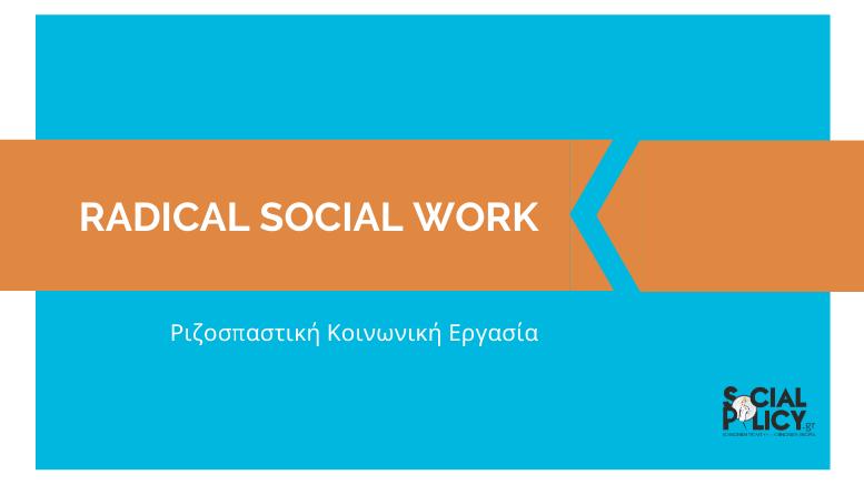 Ριζοσπαστική Κοινωνική Εργασία