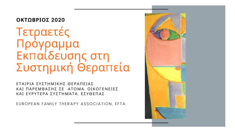 Τετραετές Πρόγραμμα Εκπαίδευσης στη Συστημική Θεραπεία 2020_ΕΣΥΘΕΠΑΣ