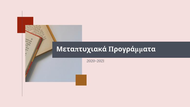 μεταπτυχιακά_προγράμματα_2020
