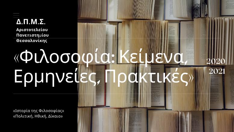 «Φιλοσοφία_ Κείμενα, Ερμηνείες, Πρακτικές»