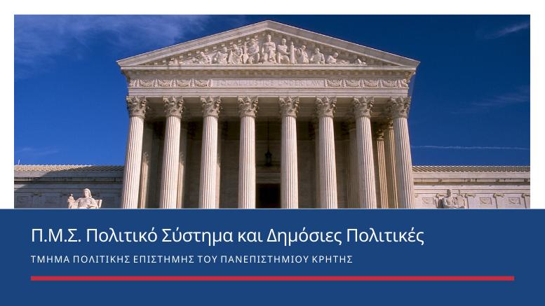 ΠΜΣ_Πολιτικό Σύστημα και Δημόσιες Πολιτικές_Κρήτης