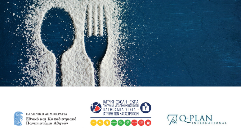 Πανευρωπαϊκή Έρευνα Η σχέση μας με το φαγητό κατά τη διάρκεια της πανδημίας COVID-19