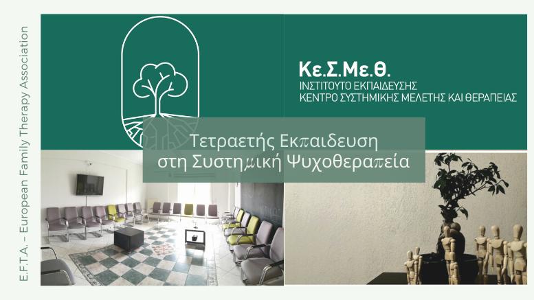 Τετραετής Εκπαιδευση στη Συστημική Ψυχοθεραπεία_ΚΕΣΜΕΘ Θεσσαλονίκης