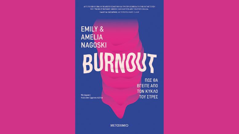 Emily & Amelia Nagoski Burnout- Πώς θα βγείτε από τον κύκλο του στρες