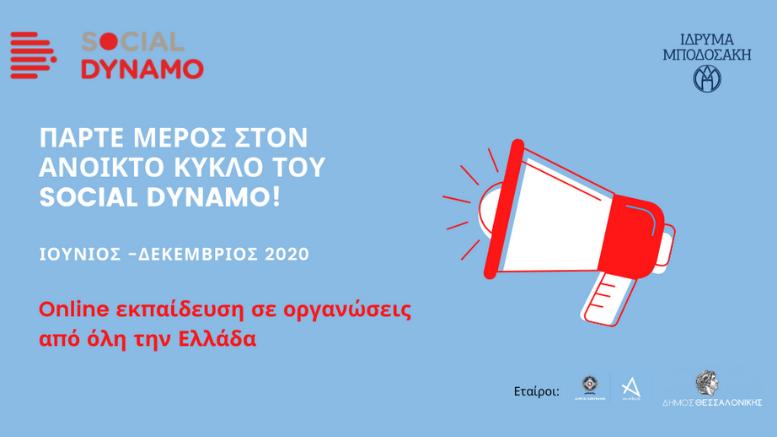 social dynamo_Ιούνιος-Δεκέμβριος 2020