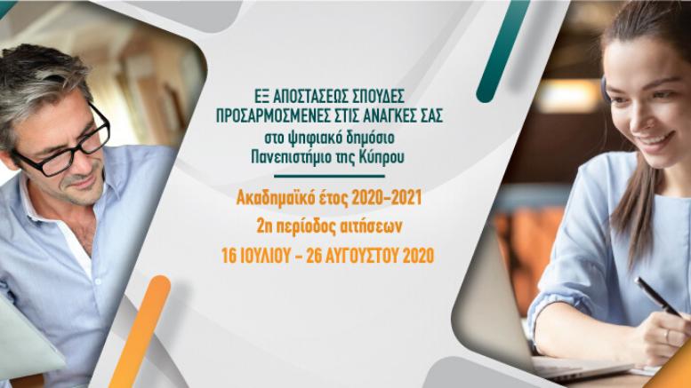 ΑΠΚΥ_2η περίοδος αιτήσεων_2020-2021