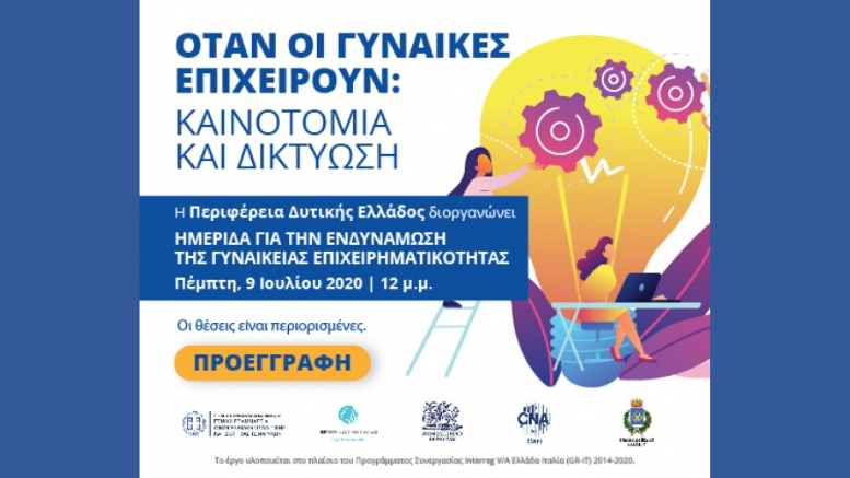 Διαδικτυακή ημερίδα από την Περιφέρεια Δυτικής Ελλάδος