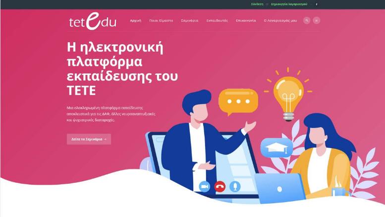 Ηλεκτρονική Πλατφόρμα Εκπαίδευσης του ΤΕΤΕ