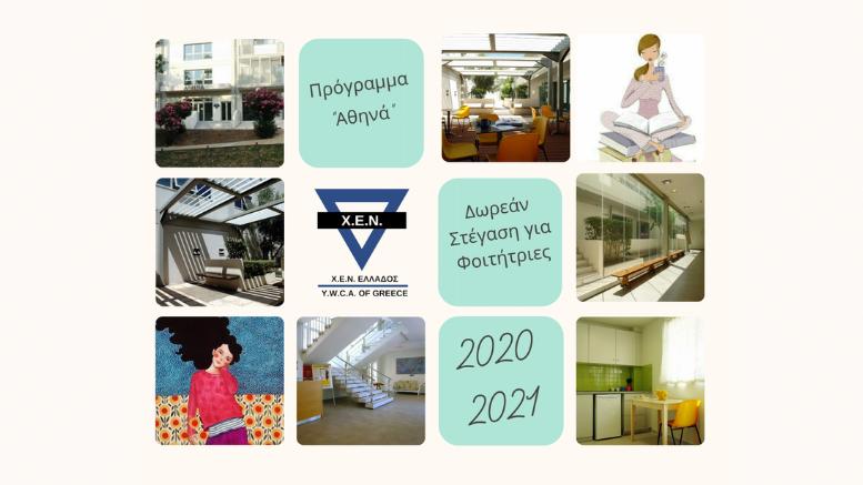 ΠΡΟΓΡΑΜΜΑ ΑΘΗΝΑ 2020-2021_ΧΕΝ ΕΛΛΑΔΟΣ
