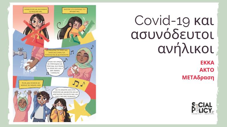 Covid-19 και ασυνόδευτοι ανήλικοι_ΕΚΚΑ