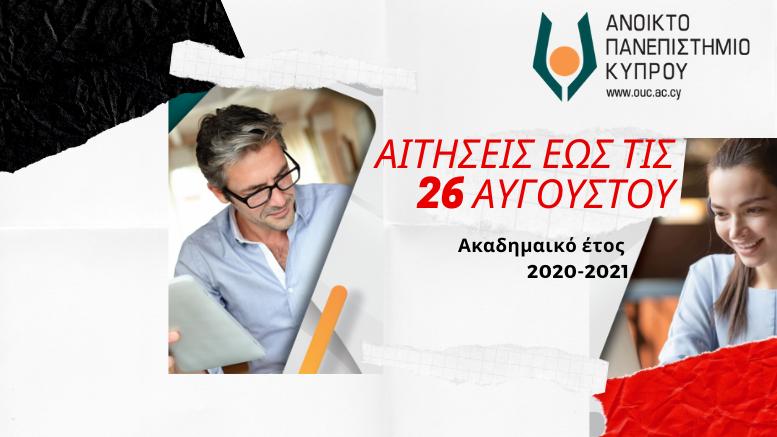 Ανοικτό Πανεπιστήμιο Κύπρου_Αιτήσεις