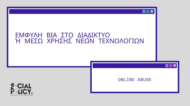 Γλωσσάρι για τις μορφές διαδικτυακής έμφυλης βίας
