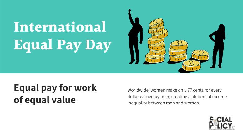 Διεθνής Ημέρα Ισότητας των Αμοιβών