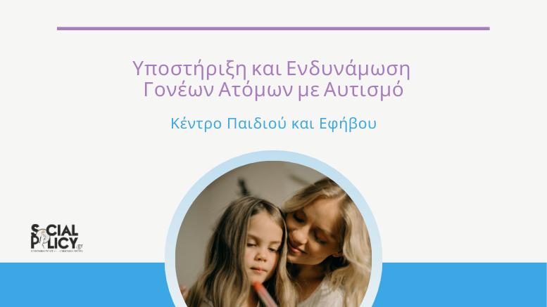 Ομάδες Υποστήριξης και Ενδυνάμωσης Γονέων Ατόμων με Αυτισμό-ΚΠΕ