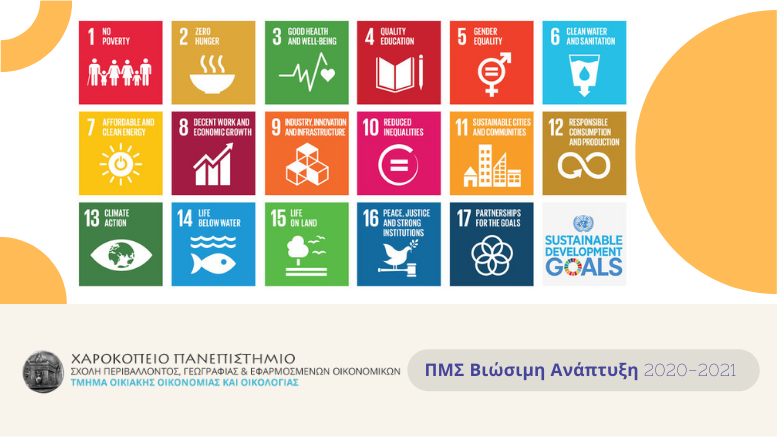 ΠΜΣ Βιώσιμη Ανάπτυξη 2020-2021